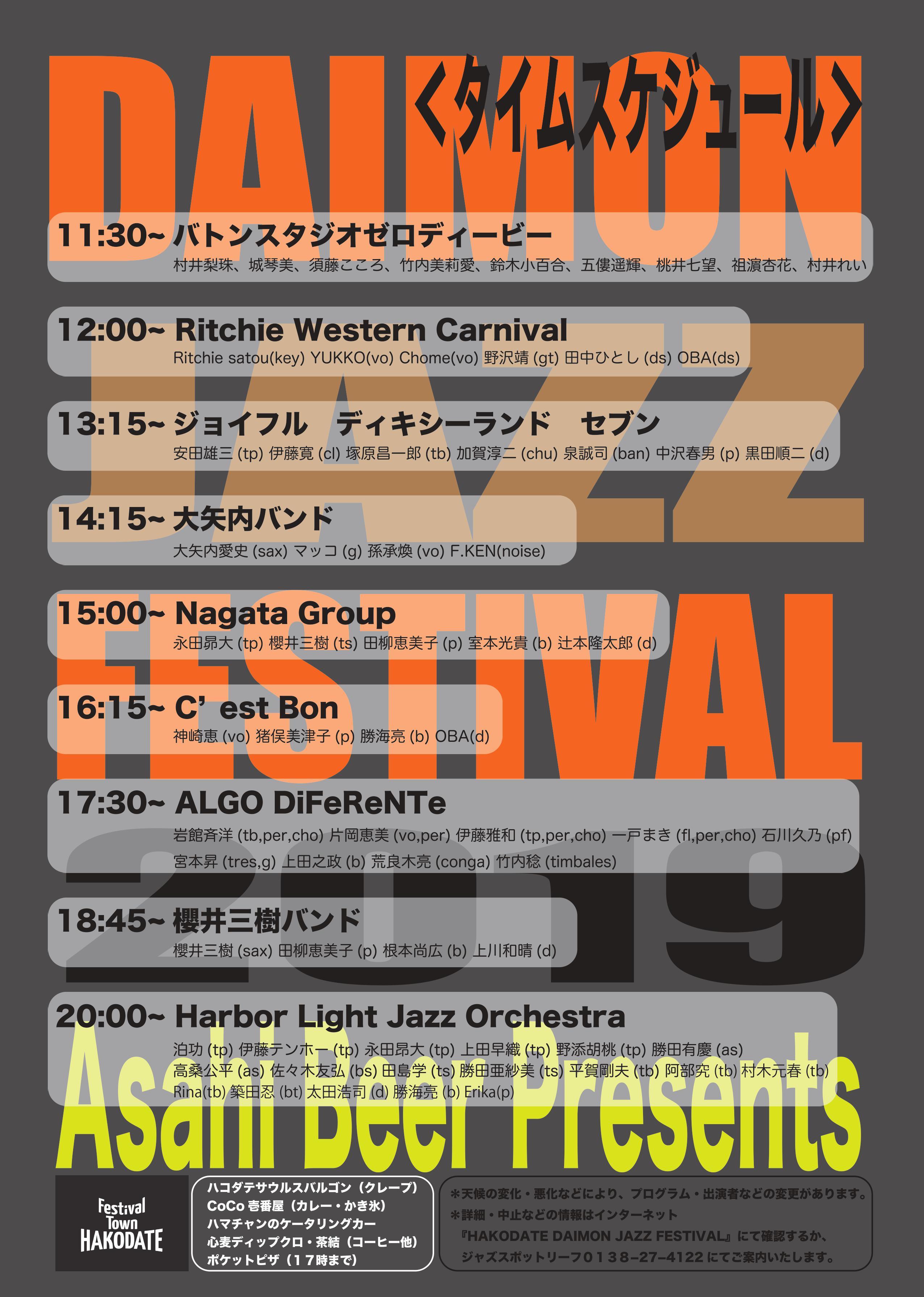 函館大門ジャズフェスティバル2019プログラム
