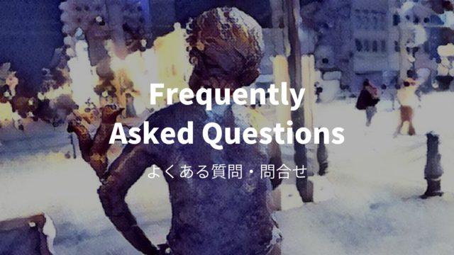FAQ -よくある質問・問合せ-