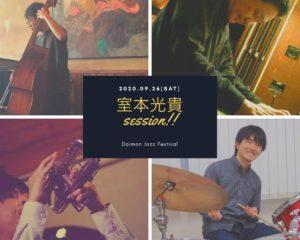 室本光貴session!!